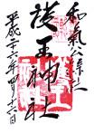 113_61護王-仮